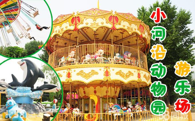 仅60元享原价80元小河沿动物园游乐场门票一张!