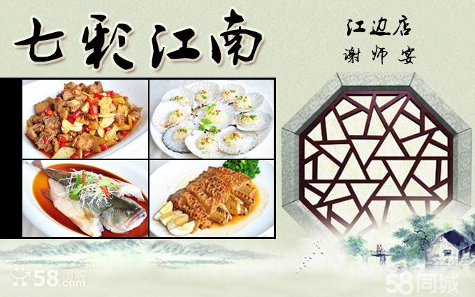 美食长沙江边店团购_江南美食七彩_长沙58商团购外滩夜景图片