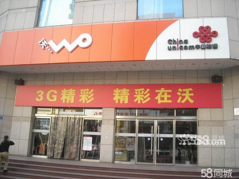 中國聯通藍心營業廳