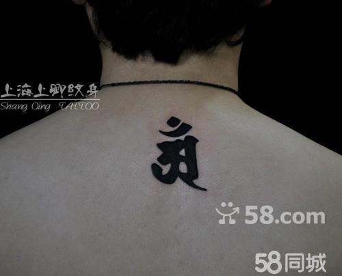 梵文字体纹身