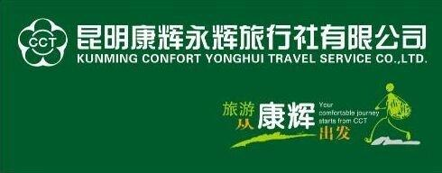 昆明康辉永辉旅行社有限公司
