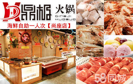 鼎极火锅海鲜:单人自助餐,海鲜盛宴 饕餮大餐