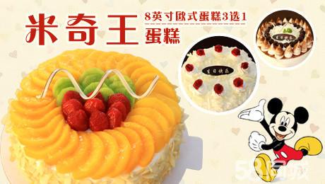 蛋糕1个,口味3选1,赠送生日用品一套!   米奇王蛋糕店   太原高清图片