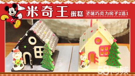 米奇王蛋糕店团购 仅59.8元,享市场价136元米奇王蛋糕圣诞高清图片