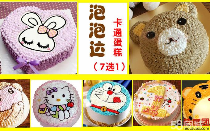 乐享原价138元泡泡达七选一卡通蛋糕套餐:holl katy,叮当猫,可爱虎