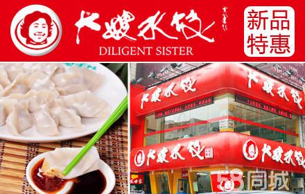 价15元的大嫂水饺新品荠菜三鲜水饺一份,节假日通用 好团网合肥站