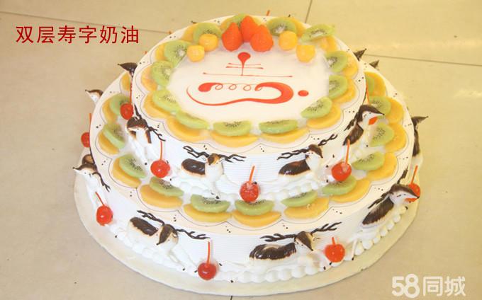 12寸双层拜寿生日蛋糕  春杉友缘蛋糕店祝您福如东海寿比南山,年年有