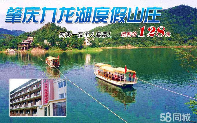 (急)订了肇庆龙谷湾度假山庄的房间的钱是不是包含了九龙湖风景区的钱
