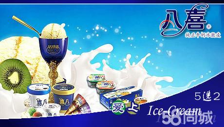 【八喜大桶冰淇淋团购】