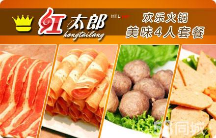 红太郎欢乐火锅团购 仅售88.8元,市场价207元的红太郎4人套餐,午图片
