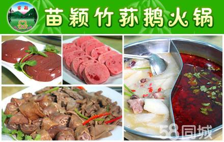 苗颖竹荪鹅火锅套餐一份团购