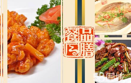 6元的品膳时尚餐厅3 4人餐,赠送水果拼盘,2013年2月9日至13日