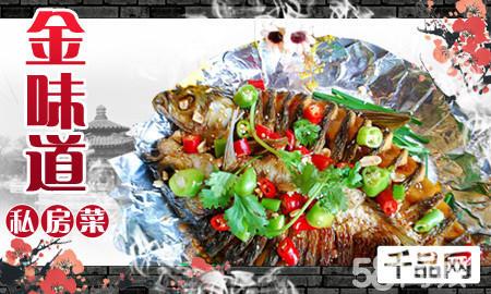 金味道/【新生活摩尔城】仅79元畅享原价120元金味道私房菜3/4人套餐!