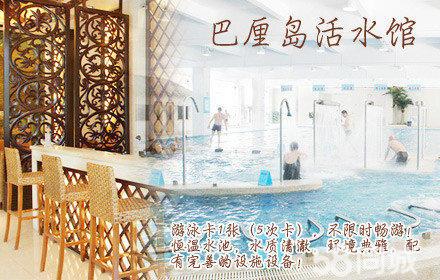 市场价300元的巴厘岛活水馆游泳卡1张