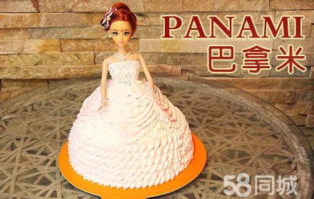 巴拿米(亦庄店):可爱公主精品蛋糕一个