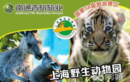 上海野生动物园一日游