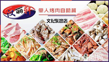 【文化東路】僅35元!即享市場價45元『漢麗軒自助烤肉-文東店』單人自助午餐!
