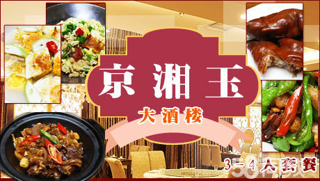 [车道沟] 京湘玉酒楼3-4人餐
