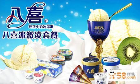 【96元八喜冰淇淋套餐团购】