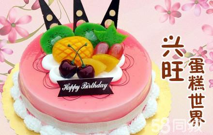 926358055_属羊生日蛋糕图片下载