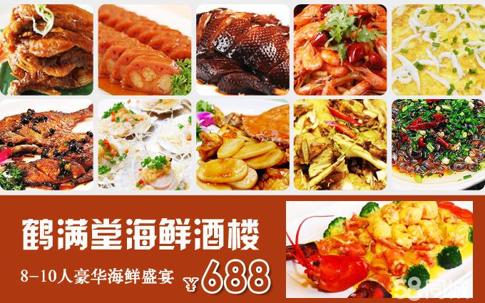 现仅688元,乐享原价1373.5元【鹤满堂海鲜酒楼】8-10人海鲜豪华盛宴!