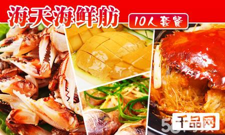 03 【七浦路】仅688元乐享原价1180元海天海鲜舫10人套餐!