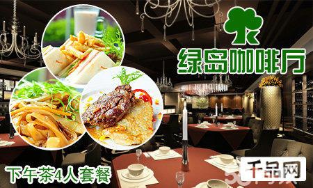 03 【赤岗】仅63元尊享原价225元绿岛咖啡厅下午茶4人套餐!