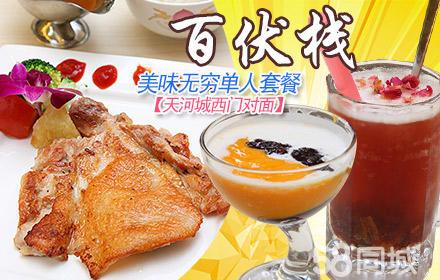 桂花芦荟美颜茶/椰香椰缄奶茶/玫瑰蜜柚红茶(3选1) 水果烧仙草/芒椰黑