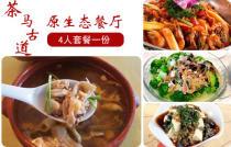 麻婆豆腐+番茄炒蛋+皮蛋豆腐+蒜泥黄瓜+冬瓜排骨汤!图片