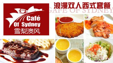 雪梨澳风西餐厅团购_雪梨澳乡户型图_李莫愁雪梨
