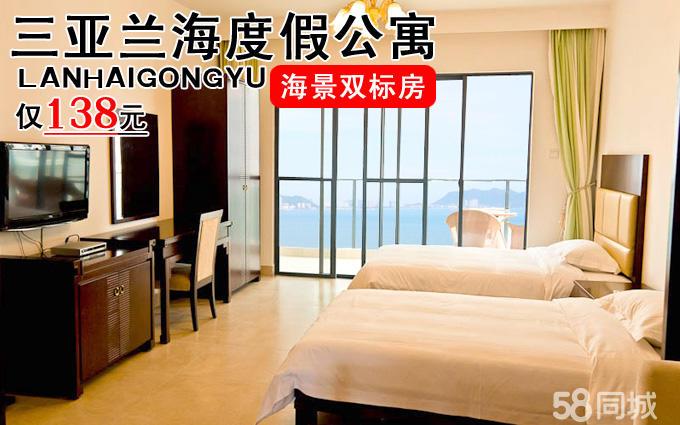 三亚兰海度假酒店公寓