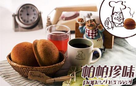 jojo阿帕茶-帕帕珍味 农院店 仅售12元 市场价15元的帕帕珍味精品套餐一份 咖啡奶