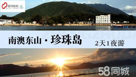 【深圳大鹏湾】仅238元享市场价680元『东山珍珠岛』2天1夜游!