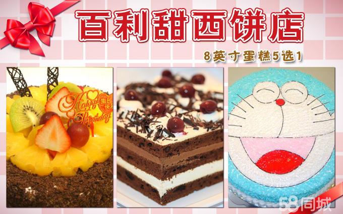 甜西饼店8英寸蛋糕团购