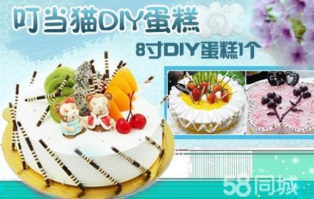 叮当猫DIY蛋糕团购 仅售39.9元 市场价89元的叮当猫DIY蛋糕8寸蛋糕一