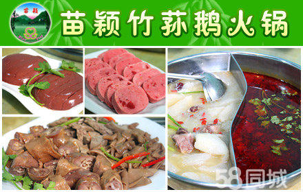 苗颖竹荪鹅火锅 港澳广场店