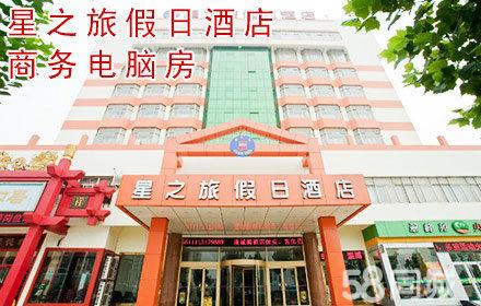 重庆聚丰酒店团购