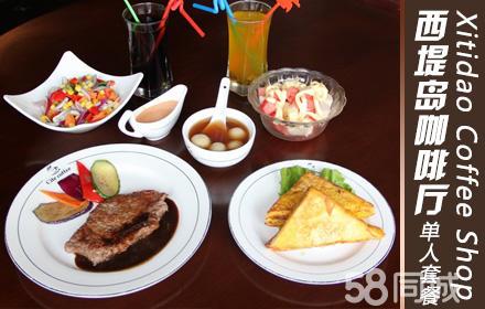 仅售29元,市场价110元的西堤岛咖啡厅单人餐,免费wifi,精致生活,品质
