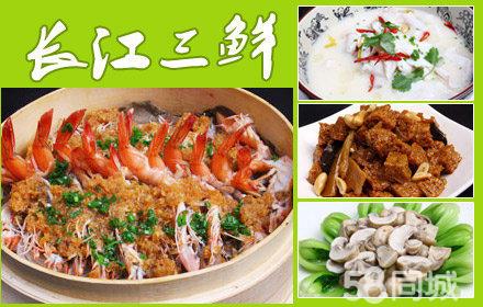 长江三鲜团购 仅售128元,市场价258元的长江三鲜4 6人餐,无餐