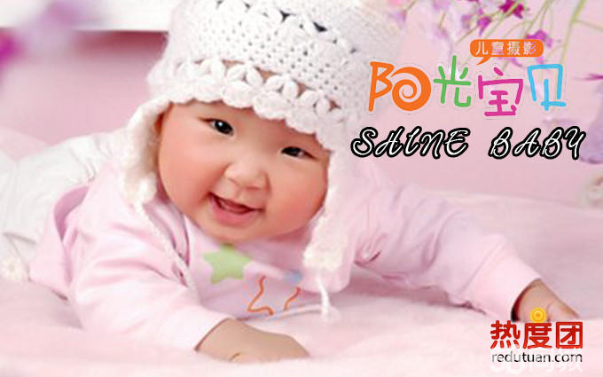 为您宝宝留下最纯真,最时尚,最阳光可爱的美好瞬间!