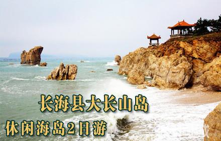 【58团购专供】398元长海县大长山岛休闲海岛2日游