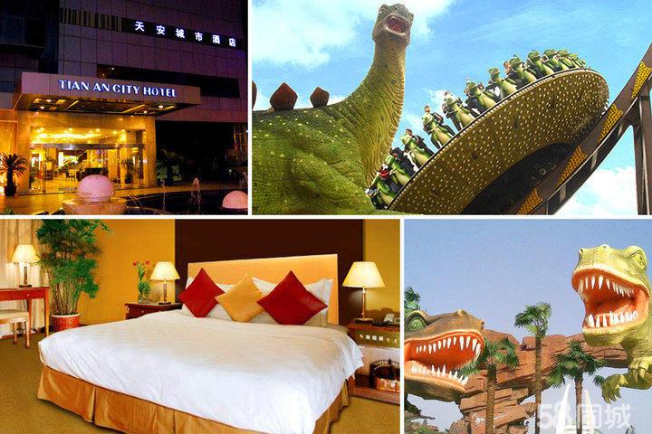 常州恐龙园门票 常州恐龙园酒店 常州恐龙园温泉