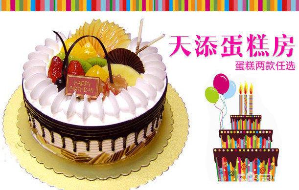 餐饮美食蛋糕甜品团购-58团购团购-青岛餐饮美食蛋糕