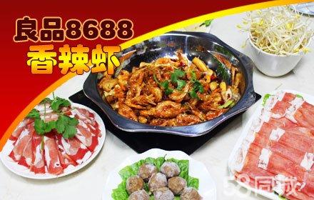 仅售58元,市场价103元的良品8688香辣虾2-4人餐,节假日通用,香辣好滋味,快乐来品尝