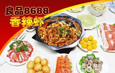 仅售128元,市场价194元的良品8688香辣虾6-8人餐,节假日通用,香辣好滋味,快乐来品尝