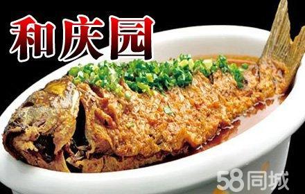 仅售268元,市场价502元的和庆园8人餐,节假日通用,美味尽享、回味无穷,和庆园欢迎您的光临!