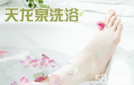 仅售79元,市场价169元的天龙泉洗浴单人足疗洗浴套组,节假日通用,舒缓身心,静享悠然!