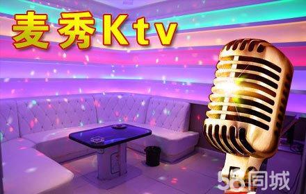 仅售268元,市场价970元的麦秀KTV全天欢唱套组,节假日通用,专业音响,唱响美丽生活,high翻全场爽不停!