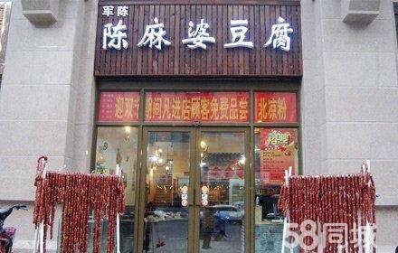 仅售42元,市场价73元的军陈麻婆豆腐2-3人餐,节假日通用,免费WIFI,精心烹制的食物,让美味在齿间起舞!