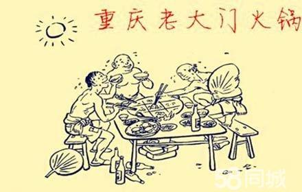 火锅槕上的东西简笔画